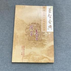 中国古典文化珍藏书系·第一卷益智圣典老子庄子·