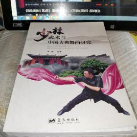 少林武术与中国古典舞的研究