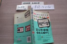 轻松学笔记本电脑使用与维护 畅销版