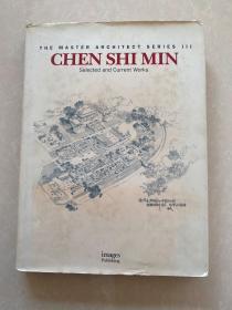 THE MASTER ARCHITECT SERIES III CHEN SHI MIN【陈世民签名】看图