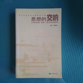 思想的交响—深圳外国语学校教师论文集