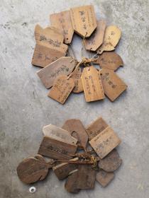老民俗丧葬文化木牌