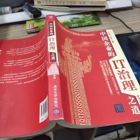中国企业的IT治理之道   书角磨损