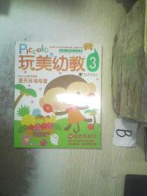 玩美幼教piccolo3:夏天环境布置玩教具制作