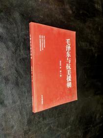毛泽东与抗美援朝```
