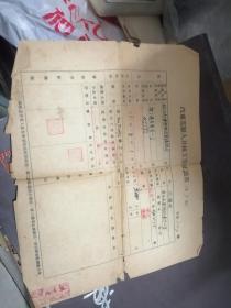 民国三十五年:汽车驾驶人及技工受雇证书 刘沛权