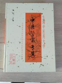 上海中医药大学中医学家专集