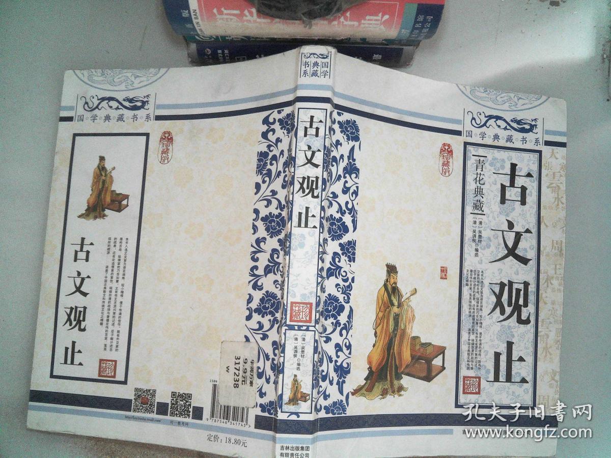 青花典藏:古文观止