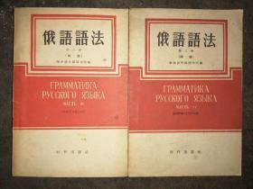 俄语语法(第二册 词法、第三册 句法) 2本合售