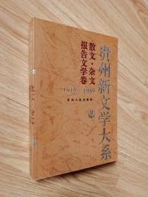 贵州新文学大系:1919~1989.散文·杂文·报告文学卷