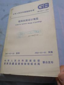 建筑抗震设计规范GB  500 11-2001