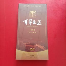 百集大型系列人物传记纪录片 百年巨匠 美术篇 第一部 第二部 未拆封 DVD