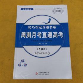 周测月考直通高考 高中语文必修3(人教版) 2019