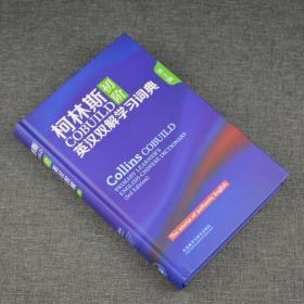 柯林斯COBUILD初阶英汉双解学习词典 第3版
