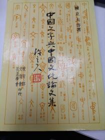 中国文字与中国文化论文集