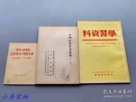 【超珍罕 朱德夫人 康克清 五六十年代 签名 三册均有签名 其中一册有多字批语】 藏书三册合售