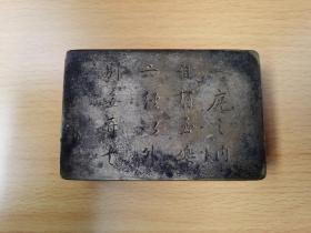 清代墨盒(一庭之内自有至乐 六经以外 别无奇书)