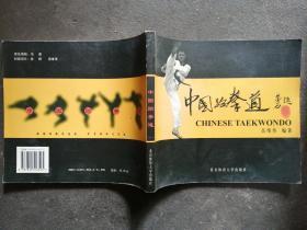 中国跆拳道   横24开,01年1版1印