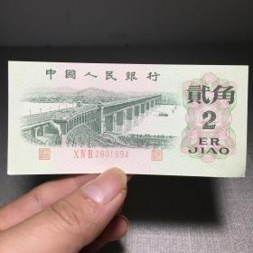 9927.纸币『贰角』