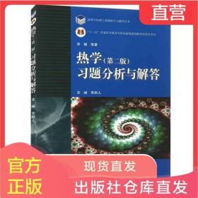 正版 热学(第2版)习题分析与解答 也可供使用同类其他教材的读者