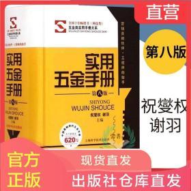 正版 实用五金手册 第八版 人文社科 工业技术 金属学与金属工艺
