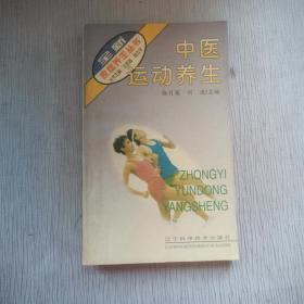 中医运动养生
