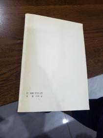 【包邮】《搜神记》古小说丛刊