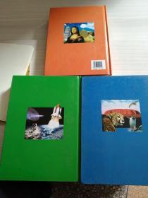 世界之最<天文地理、动物植物,文化艺术、人类社会,军事天、科学 技术>全3卷