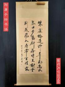 """""""刘庸"""" 手绘书法,其书法用笔转果断有致,干净利落。瘦硬的笔画略带圆转之意,既妩媚动人,又俊爽豪逸,风神萧散,笔端毫尖处处流露出才情和清秀的特色。"""