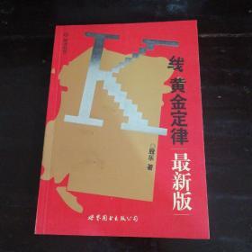 K线黄金定律(最新版)2004年一版一印