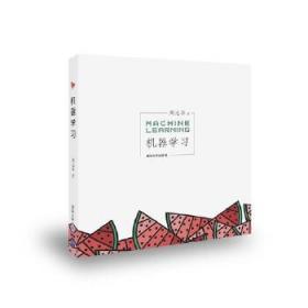 二手机器学习周志华清华大学出版社9787302423287