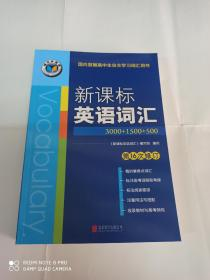 维克多英语:新课标新高中英语词汇(3000+1500+500)