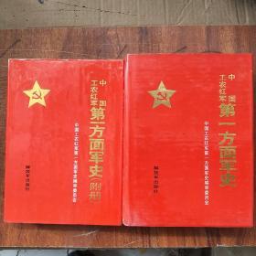 中国工农红军第一方面军史 两册全