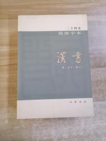 二十四史简体字本汉书(2)-第5卷【不成套】(卷25下-卷62)