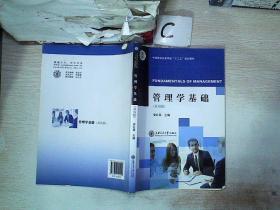 管理学基础(双语版) /安红昌 上海交通大学出版社