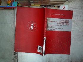 自考教材 毛泽东思想和中国特色社会主义理论体系概论