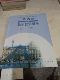 普通高中课程标准实验教科书,英语 6  选修  教师教学用书。