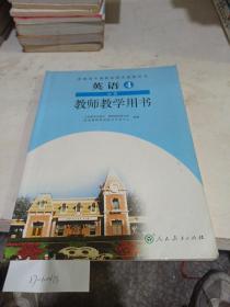 普通高中课程标准实验教科书,英语 4 必修  教师教学用书。