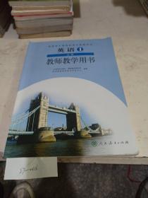 普通高中课程标准实验教科书,英语 21 必修  教师教学用书。
