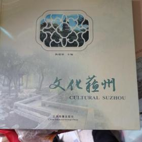 中国历史文化名城——文化苏州:[中英文本]
