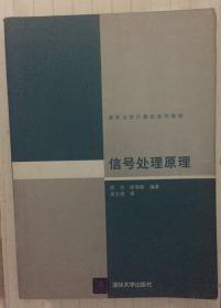 清华大学计算机系列教材:信号处理原理 郑方、徐明星  著 清华大学出版社 9787302069157