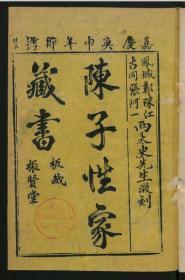 清代 陈子性藏书全集 1000多页 无删减售高清影印