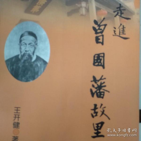 内圣外王:解读一代儒宗曾国藩