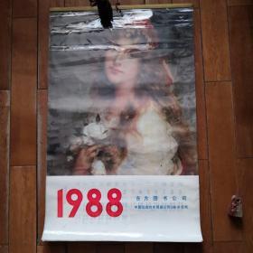 挂历:1988年(世界名画)(76x48cm)