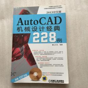AutoCAD机械设计经典228例(2013中文版)【附光盘】