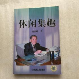 休闲集趣 (贾鲁峰回忆录)1964年大校(一版一印贾鲁峰签名)