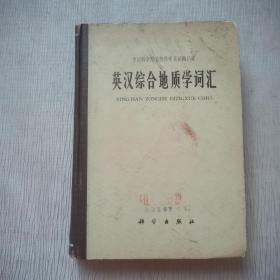 英汉综合地质学词汇