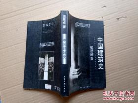 中国建筑史 梁思成著
