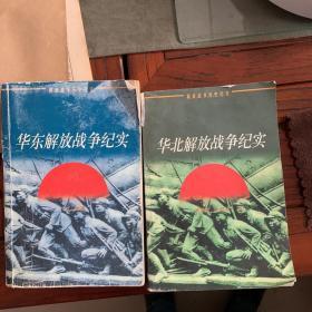 华东解放战争纪实+ 华北解放战争纪实(两册合售)