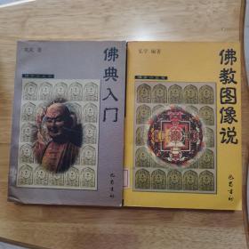 英武著《佛典入门》弘学编著《佛教图像说》二册合售 馆藏